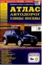 Атлас автодорог: Улицы Москвы,