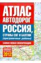 Атлас автодорог России, Стран СНГ и Балтии (приграничные районы),