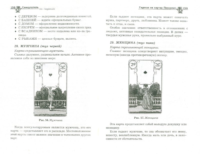 Иллюстрация 1 из 6 для Самоучитель по гаданию - Татьяна Радченко   Лабиринт - книги. Источник: Лабиринт