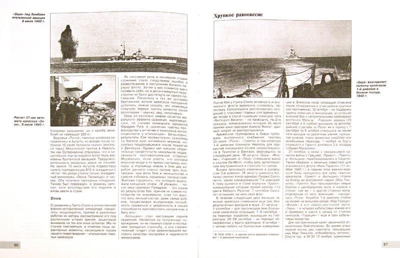 Иллюстрация 1 из 22 для Суперкрейсера Муссолини. Если бы не адмиралы! - Патянин, Малов   Лабиринт - книги. Источник: Лабиринт