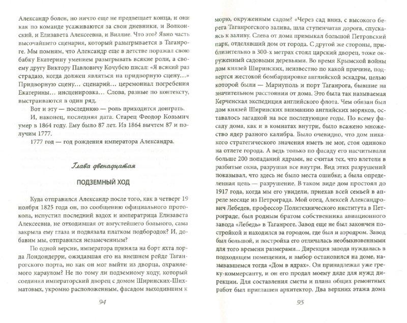 Иллюстрация 1 из 6 для Смерть и воскресение царя Александра I - Леонид Бежин | Лабиринт - книги. Источник: Лабиринт