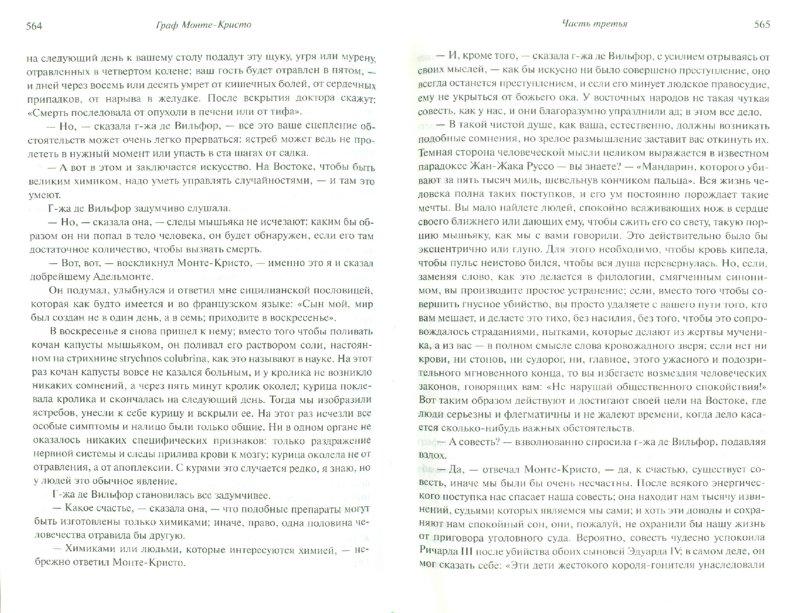 Иллюстрация 1 из 7 для Граф Монте-Кристо - Александр Дюма | Лабиринт - книги. Источник: Лабиринт