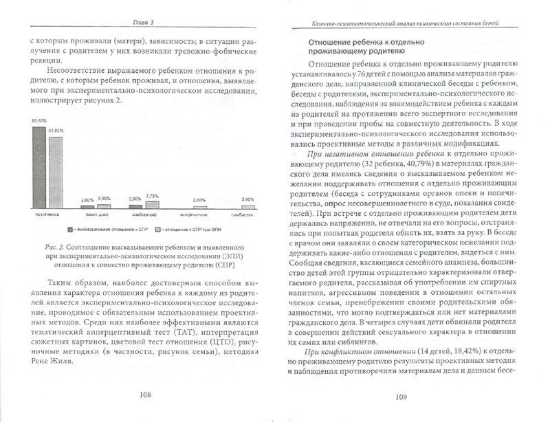 Иллюстрация 1 из 10 для Психолого-психиатрическая экспертиза по судебным спорам между родителями - Сафуанов, Харитонова, Русаковская | Лабиринт - книги. Источник: Лабиринт