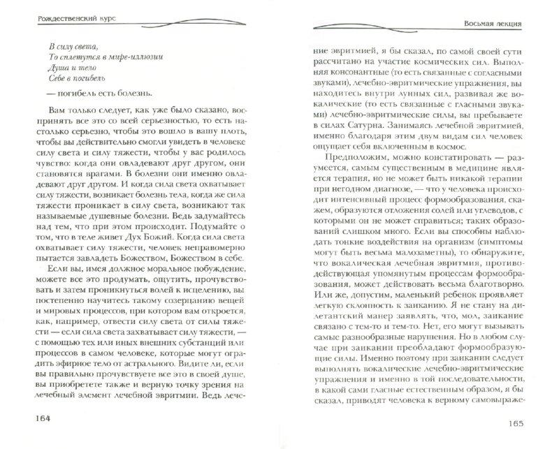 Иллюстрация 1 из 7 для Совершенствование искусства врачевания - Рудольф Штайнер | Лабиринт - книги. Источник: Лабиринт