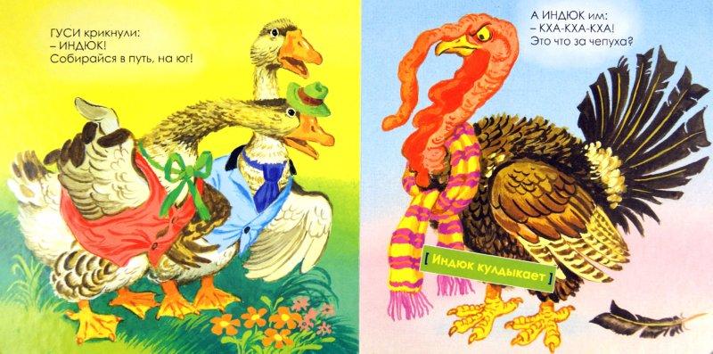 Иллюстрация 1 из 11 для Как говорят животные - Марина Дружинина | Лабиринт - книги. Источник: Лабиринт