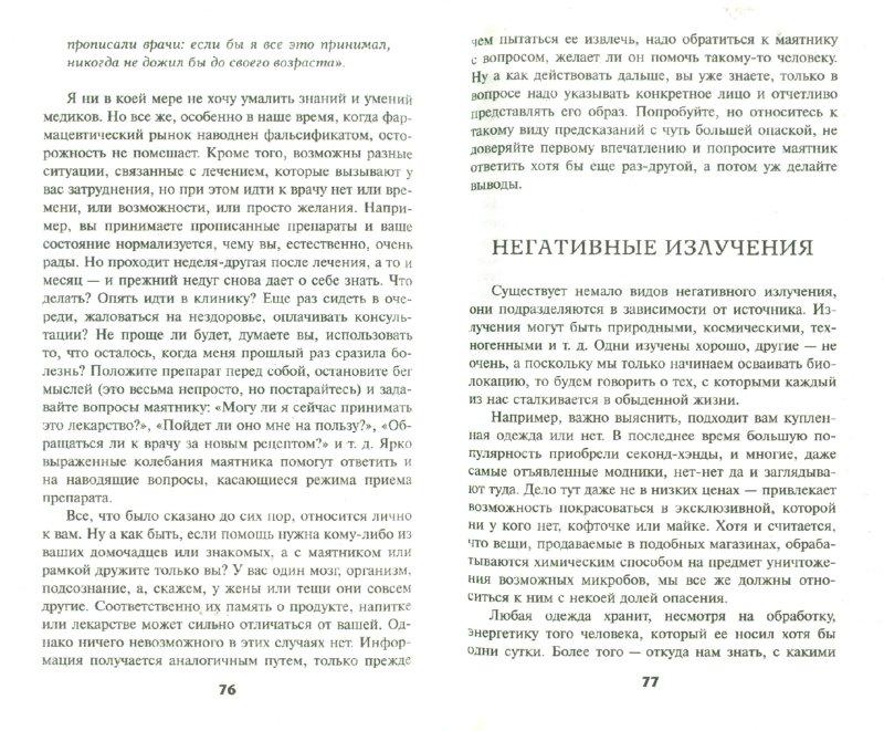 Иллюстрация 1 из 6 для Работа с маятником и рамкой. Полный курс за 6 уроков - Эмили Криттон   Лабиринт - книги. Источник: Лабиринт