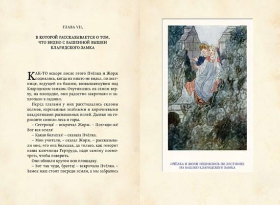 Иллюстрация 1 из 88 для Пчелка - Анатоль Франс | Лабиринт - книги. Источник: Лабиринт