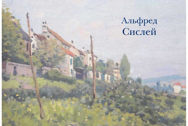 Иллюстрация 1 из 5 для Пейзажи импрессионистов - Александр Киселев | Лабиринт - книги. Источник: Лабиринт