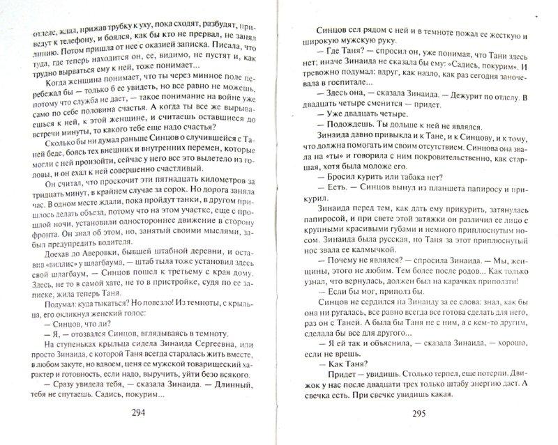 Иллюстрация 1 из 12 для Последнее лето: третья книга трилогии - Константин Симонов | Лабиринт - книги. Источник: Лабиринт