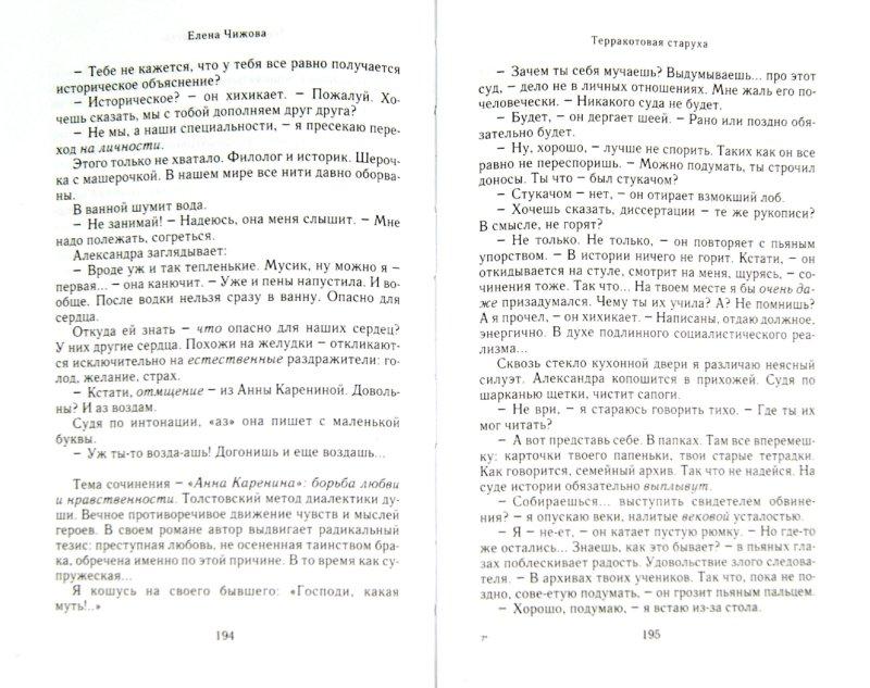 Иллюстрация 1 из 25 для Терракотовая старуха - Елена Чижова | Лабиринт - книги. Источник: Лабиринт