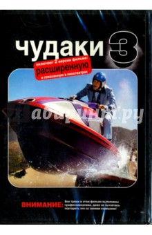 Чудаки 3 (DVD) утренняя зарядка от 3 до 5 лет dvd
