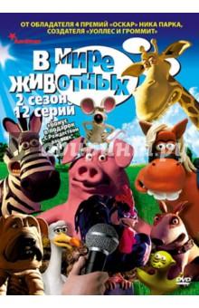 В мире животных. Сезон 2. Серии 1-12 (DVD)