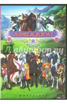 Лошадки (DVD) жестокий романс dvd полная реставрация звука и изображения
