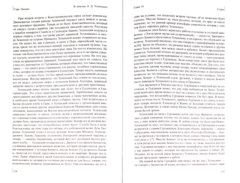 Иллюстрация 1 из 9 для В поисках П.Д. Успенского. Гений в тени Гурджиева - Гэри Лахман | Лабиринт - книги. Источник: Лабиринт