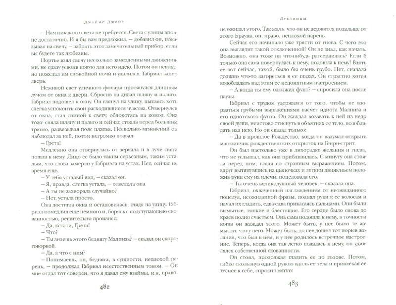 Иллюстрация 1 из 10 для Собрание ранней прозы - Джеймс Джойс | Лабиринт - книги. Источник: Лабиринт