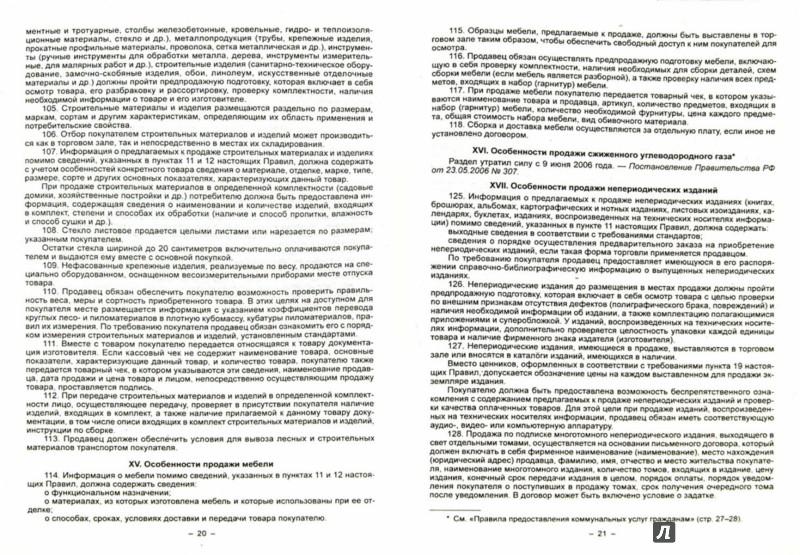 Иллюстрация 1 из 4 для Правила торговли. Сборник нормативных документов | Лабиринт - книги. Источник: Лабиринт