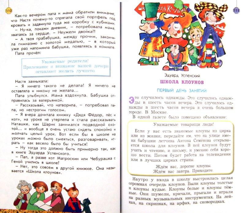Иллюстрация 1 из 35 для Литературное чтение. 3 класс. Учебник. В 2-х частях. В одном счастливом детстве - Бунеев, Бунеева | Лабиринт - книги. Источник: Лабиринт
