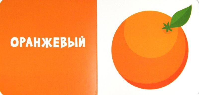 Иллюстрация 1 из 13 для Цвета. Мои первые слова (для детей от 0 до 3 лет) | Лабиринт - книги. Источник: Лабиринт