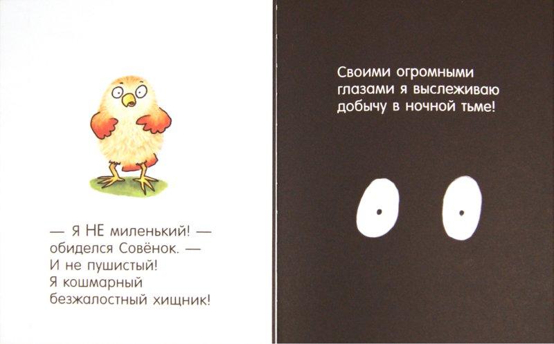 Иллюстрация 1 из 41 для Я не миленький - Джонатан Ален   Лабиринт - книги. Источник: Лабиринт