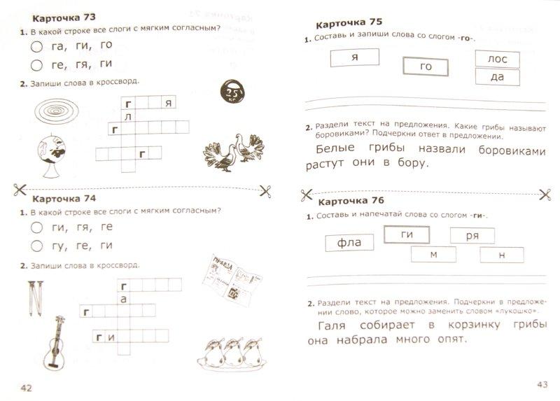 Карточки 1 класс букварный период