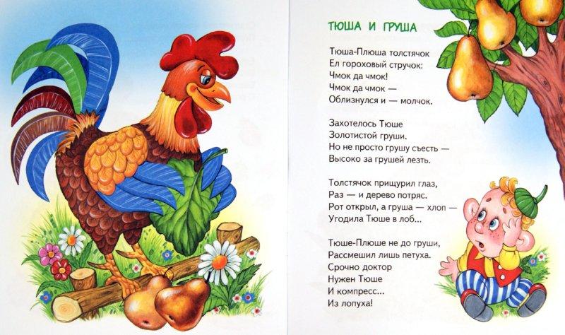 Иллюстрация 1 из 12 для Тюша-Плюша толстячок - В. Степанов | Лабиринт - книги. Источник: Лабиринт