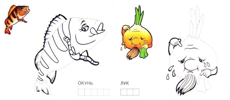 Иллюстрация 1 из 11 для Вишенки | Лабиринт - книги. Источник: Лабиринт