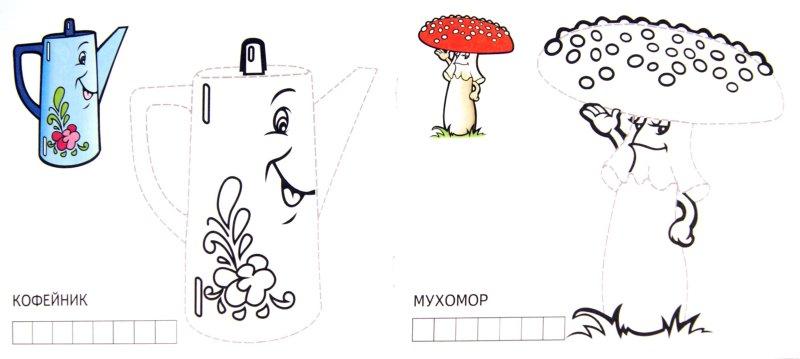 Иллюстрация 1 из 17 для Черепашка   Лабиринт - книги. Источник: Лабиринт