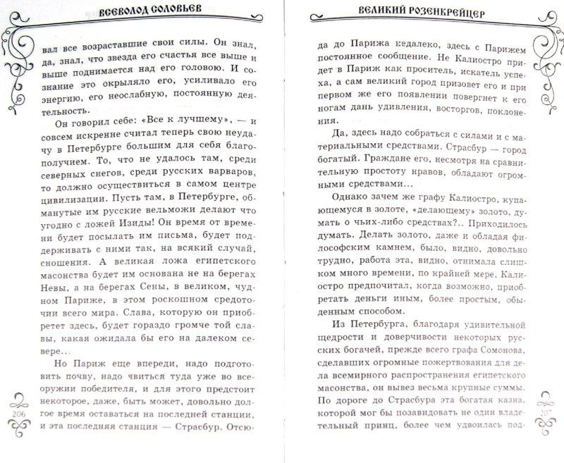 Иллюстрация 1 из 8 для Великий розенкрейцер - Всеволод Соловьев | Лабиринт - книги. Источник: Лабиринт