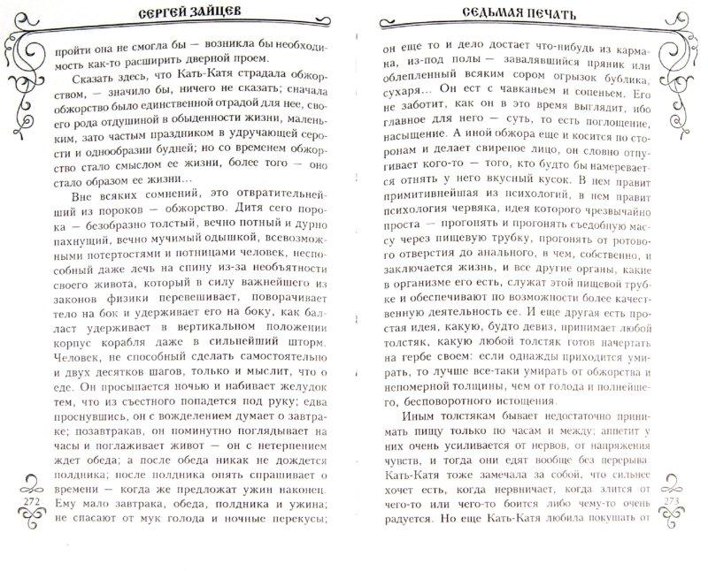Иллюстрация 1 из 6 для Седьмая печать - Сергей Зайцев | Лабиринт - книги. Источник: Лабиринт