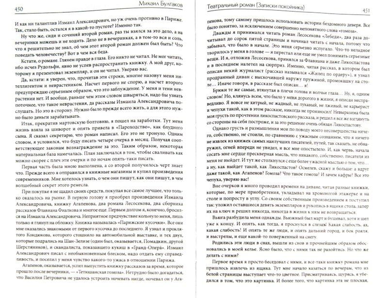 Иллюстрация 1 из 8 для Собрание сочинений в одной книге - Михаил Булгаков | Лабиринт - книги. Источник: Лабиринт