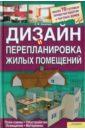 Ачкасова Лариса Федоровна Дизайн и перепланировка жилых помещений