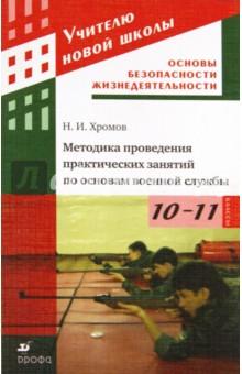 ОБЖ. Методика проведения практических занятий по основам военной службы. 10-11 классы