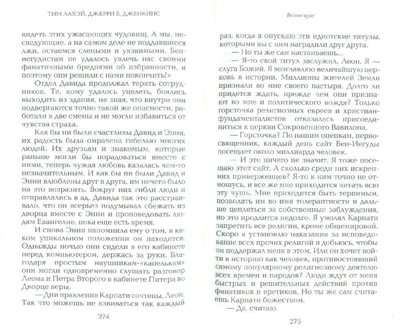 Иллюстрация 1 из 10 для Возмездие - ЛаХэй, Дженкинс | Лабиринт - книги. Источник: Лабиринт