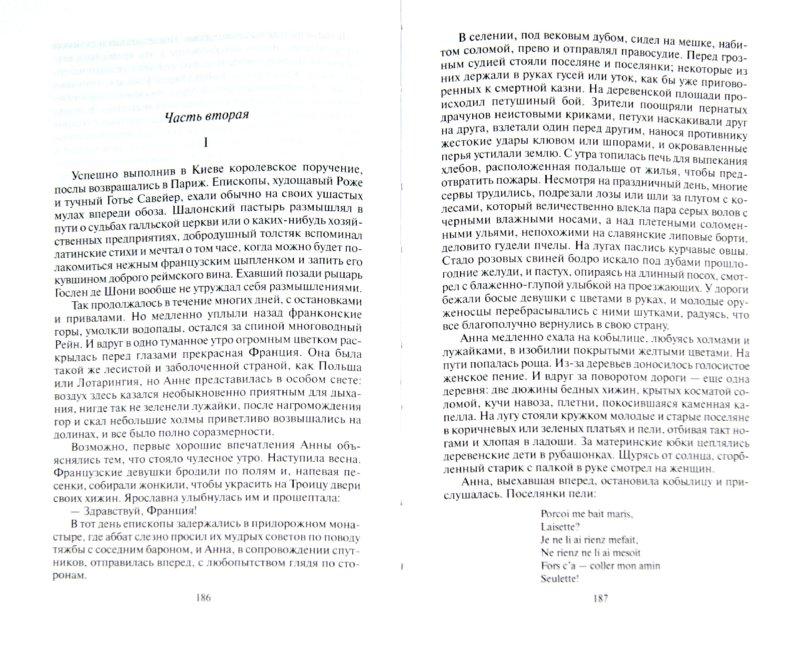 Иллюстрация 1 из 18 для Анна Ярославна - королева Франции - Антонин Ладинский | Лабиринт - книги. Источник: Лабиринт