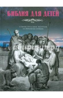 Библия для детей. Стихи русских поэтов на библейские мотивы ()
