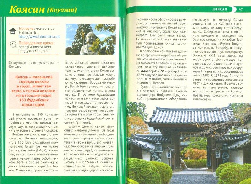 Иллюстрация 1 из 16 для Япония. Путеводитель. Узнать на 20% больше, заплатить на 20% меньше - Вадим Народицкий   Лабиринт - книги. Источник: Лабиринт