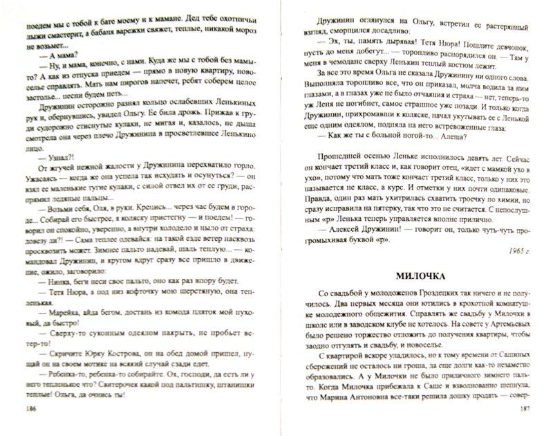 Иллюстрация 1 из 3 для Мачеха - Мария Халфина | Лабиринт - книги. Источник: Лабиринт