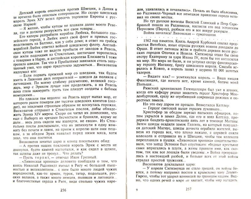 Иллюстрация 1 из 25 для Псы господни. Из неизданного - Валентин Пикуль | Лабиринт - книги. Источник: Лабиринт