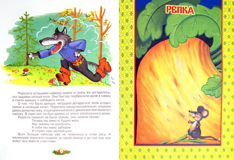 Иллюстрация 1 из 12 для Лиса, заяц и петух | Лабиринт - книги. Источник: Лабиринт