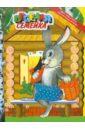 Лиса, заяц и петух книги лиса заяц и петух лиса и журавль поиграем со сказкой