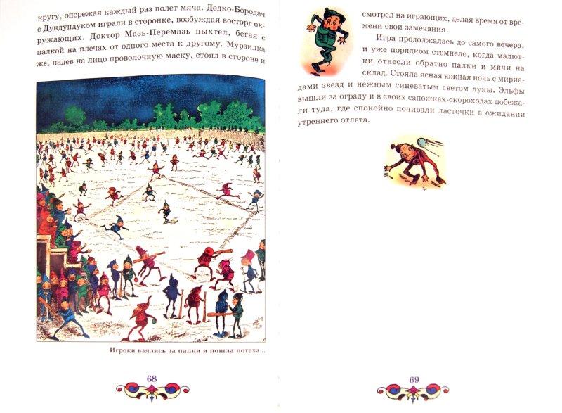 Иллюстрация 1 из 48 для Царство малюток - Анна Хвольсон | Лабиринт - книги. Источник: Лабиринт