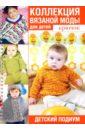 Обложка Коллекция вязаной моды для детей. Крючок. Детский подиум