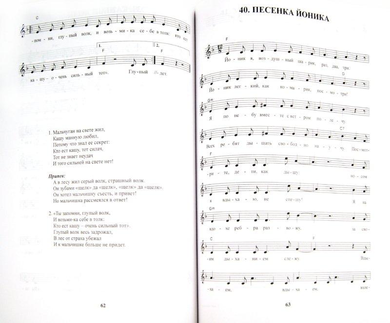 Иллюстрация 1 из 2 для Здравствуй! Книга песен. В 4-х частях. Часть 1 - Михаил Лазарев | Лабиринт - книги. Источник: Лабиринт