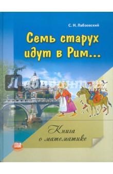 Семь старух идут в Рим. Книга о математике