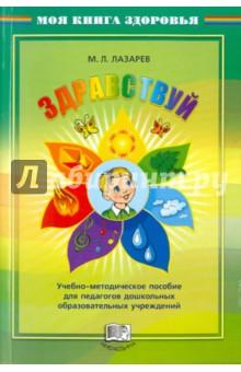 Здравствуй! Учебно-методическое пособие для педагогов дошкольных учреждений