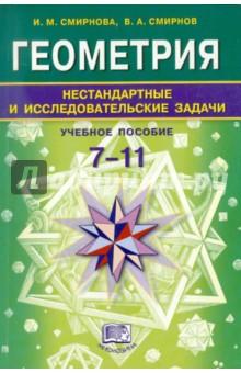 Геометрия. 7-11 классы. Нестандартные и исследовательские задачи