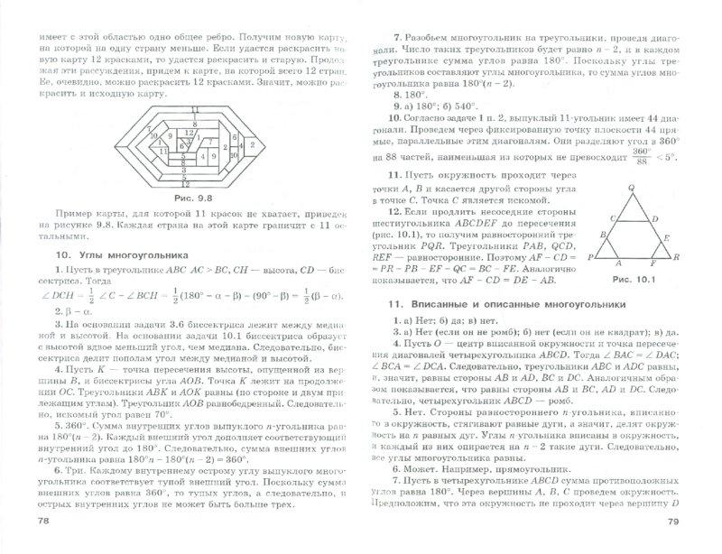 Иллюстрация 1 из 9 для Геометрия. 7-11 классы. Нестандартные и исследовательские задачи - Смирнова, Смирнов | Лабиринт - книги. Источник: Лабиринт