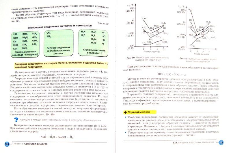 и класс 8 журин решебник химии минченков по