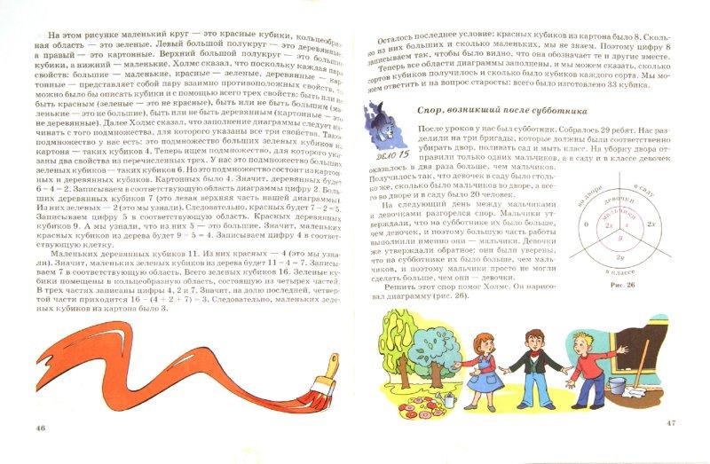 Иллюстрация 1 из 5 для Математический детектив. Пособие для учащихся - Виктор Мадер | Лабиринт - книги. Источник: Лабиринт