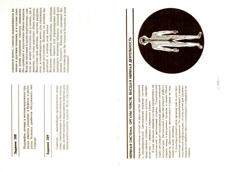 Иллюстрация 1 из 5 для Человек и его здоровье. 9 (8) классы. Сборник опытов и заданий с ответами по биологии - Реми Маш | Лабиринт - книги. Источник: Лабиринт